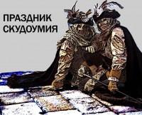 """Обложка книги """"Праздник скудоумия"""""""